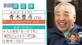 リアル「下町ロケット」大阪の町工場が宇宙へ!-1-270x150