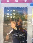 東大阪文化3