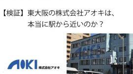 【検証】東大阪市にある株式会社アオキは本当に駅から近いのか?