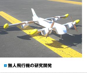 無人飛行機の研究開発