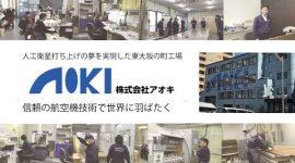 東大阪市発!人工衛星まいど1号でおなじみの株式会社アオキPR